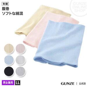 GUNZE(グンゼ)/ハラマキ(男女兼用) GUNZE11
