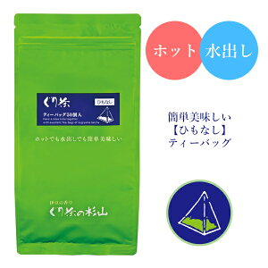 ぐり茶三角ティーバッグ50個入水出し緑茶