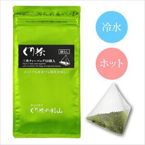 水出し緑茶に最適!簡単美味しいティーバッグ! ぐり茶三角シャーパック 50個入