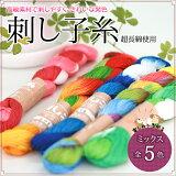 【6本までレターパック(メール便)可】超長綿使用 刺し子糸高級素材で刺しやすく、きれいな発色(ミックスカラー)全5色