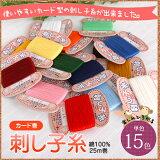 【18個までレターパック(メール便)可】超長綿使用 刺し子糸 カード巻き型(25m)高級素材で刺しやすく、きれいな発色全15色
