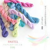 【5本までレターパック(メール便)可】刺し子糸「PASTEL」パステルやさしくてやわらかな色合い全9色