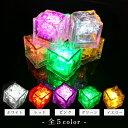 光る氷 キューブ型 感知式 光る アイス LEDライト LED ライト 12個セット イルミネーション 水 反応