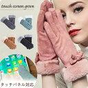 手袋 タッチパネル対応 レディース シンプル フェイクファー かわいい おしゃれ もこもこ 冬 ファッション 女性用 【送料無料】