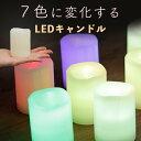 LEDキャンドル Sサイズ 7色変化 点滅 ロウソク パーティー 店舗 BAR 装飾