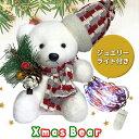 クリスマス 飾り 置物 ホワイトベア ジュエリーライト付き 装飾 ディスプレイ 動物 くま かわいい 飾り付け シロクマ 【送料無料】