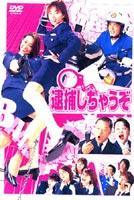 [DVD] 逮捕しちゃうぞ DVD-BOX