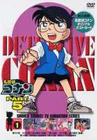 [DVD] 名探偵コナンDVD PART5 vol.1