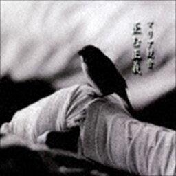 マリア観音 / 歪む正義 [CD]