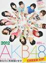 [CD](初回仕様) AKB48/AKB48オフィシャルカレンダーBOX2012「CHEER UP~あなたに笑顔届けます...