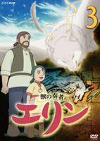 【25%OFF】[DVD] 獣の奏者 エリン 第3巻