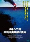 [DVD] メキシコ湾原油流出事故の真実
