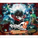 (ゲーム・ミュージック) ペルソナQ2 ニュー シネマ ラビリンス オリジナル・サウンドトラック [CD]