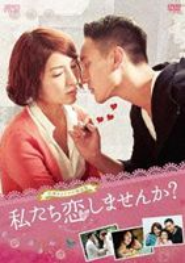 [DVD] 私たち恋しませんか?〜once upon a love〜<台湾オリジナル放送版>DVD-BOX1