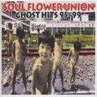 【20%OFF】[CD] ソウル・フラワー・ユニオン/ゴーストヒッツ 95~99