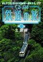 【25%OFF】[DVD] ぐるり日本 鉄道の旅 第11巻(土讃線)