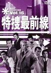 特捜最前線 BEST SELECTION VOL.16 [DVD]