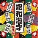 ザ・ベスト::昭和漫