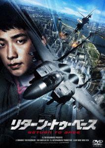 [DVD] リターン・トゥ・ベース DVD