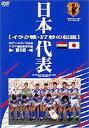 【25%OFF】[DVD] 日本代表 イラク戦・17秒の伝説 日本サッカー協会 オフィシャルDVD