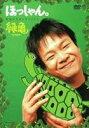 【25%OFF】[DVD] ほっしゃん。単独ネタライブ2005 緑亀~ミドリガメ~