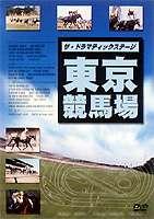 [DVD] ザ・ドラマティックステージ 東京競馬場
