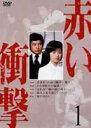 ★プレミアムセール[DVD] 赤い衝撃 DVD-BOX