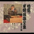 [CD] 桂米朝[三代目]/特選!!米朝落語全集 第二十一集