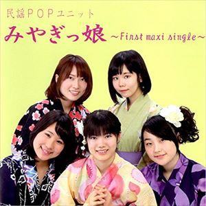 みやぎっ娘 / みやぎっ娘 〜first maxi single〜 [CD]