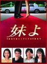 [DVD] 妹よ DVD BOX - ぐるぐる王国DS 楽天市場店