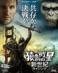 [Blu-ray] 猿の惑星:新世紀(ライジング)2枚組ブルーレイ&DVD〔初回生産限定〕
