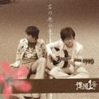 [CD] 僕道1号/名の無い色