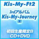 [CD] Kis-My-Ft2/Kis-My-Journey(初回生産限定B/CD+DVD)