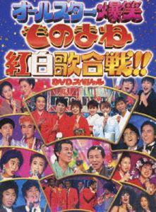 [DVD] オールスター爆笑ものまね紅白歌合戦DVDスペシャル