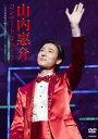 山内惠介コンサート2017〜まだ見ぬ歌の巓(いただき)を目指して!〜 [DVD]