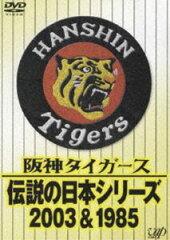 [DVD] 阪神タイガース 伝説の日本シリーズ2003&1985