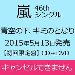 [CD] 嵐/青空の下、キミのとなり(初回限定盤/CD+DVD)