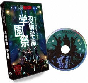 ミュージカル 忍たま乱太郎 忍術学園 学園祭 [DVD]