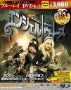 【25%OFF】[Blu-ray] エンジェル ウォーズ ブルーレイ&DVDセット