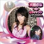 次原かな plus ヒライケンジ / 二回り違いのラヴソング(CD+DVD) [CD]