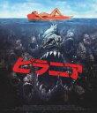 【25%OFF】[Blu-ray] ピラニア