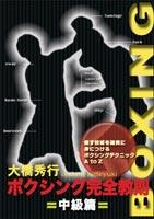 ボクシング完全教則 中級編 [DVD]
