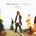 yuina / 歌舞伎女の成れの果て/シアワセネイロ(通常盤) [CD]