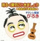 【21%OFF】[CD] ぴろき/明るく陽気にいきましょう 自虐的不幸自慢話