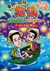 【27%OFF】[DVD](初回仕様) 東野・岡村の旅猿 プライベートでごめんなさい… ベトナムの旅 プレ...