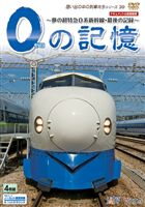 【25%OFF】[DVD] 0の記憶~ 夢の超特急 0系新幹線・最後の記録 ~ ドキュメント&前面展望