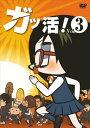 アニメ ガッ活! 第2巻 [DVD]