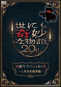 [DVD] 世にも奇妙な物語20周年スペシャル・秋 ~人気作家競演編~