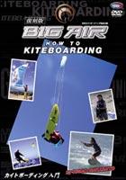 [DVD] ハウツー カイトボーディング 入門 復刻版 BIG AIR