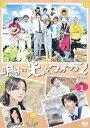 【25%OFF】[DVD] 明日の光をつかめ2 完全版DVD-BOX1